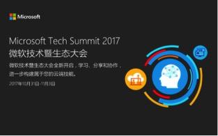 2017微软Tech Summit,这里有关于人工智能的一切