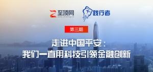 走进中国平安:我们一直用科技引领金融创新――至顶网践行者