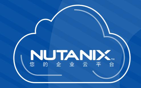 Nutanix 企业云解决方案