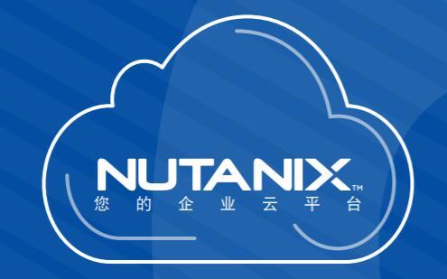权威指南:在Nutanix 企业云上部署 Oracle 数据库