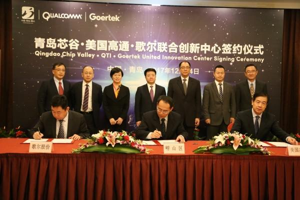 青岛芯谷•高通•歌尔联合创新中心成立 共同推动青岛物联网发展