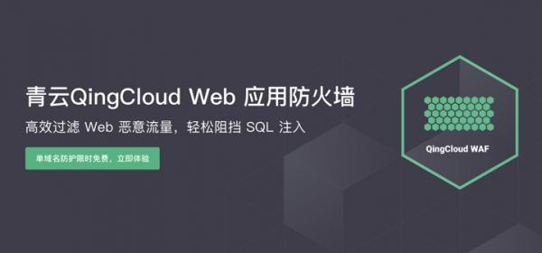 青云QingCloud推出Web应用防火墙 一键开启安全防护