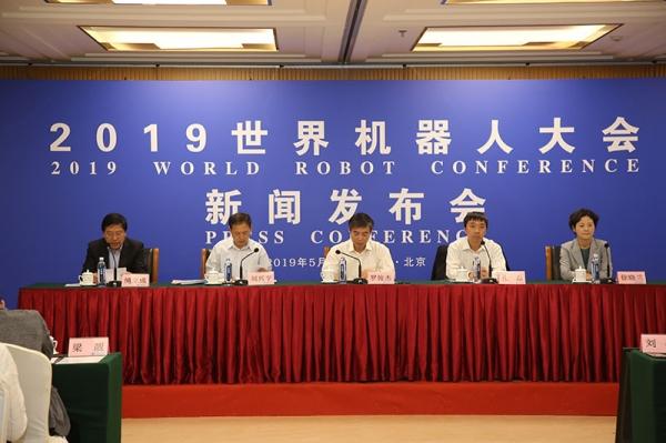 2019世界机器人大会新闻发布会在京召开 大会倒计时100天 五大活动启动