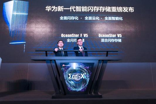 华为在中国生态伙伴大会2018发布新一代智能闪存存储