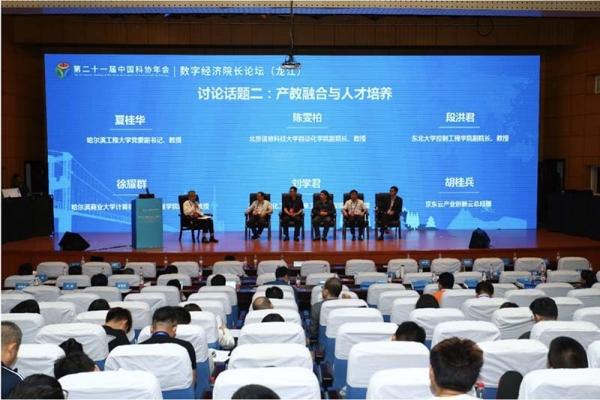 数字经济院长论坛(龙江)举办
