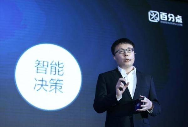 百分点集团发布中国首个行业AI决策系统产品Deep Matrix