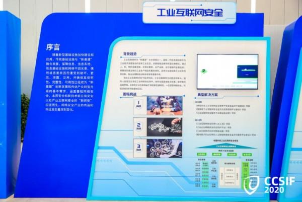 8工业互联网展台