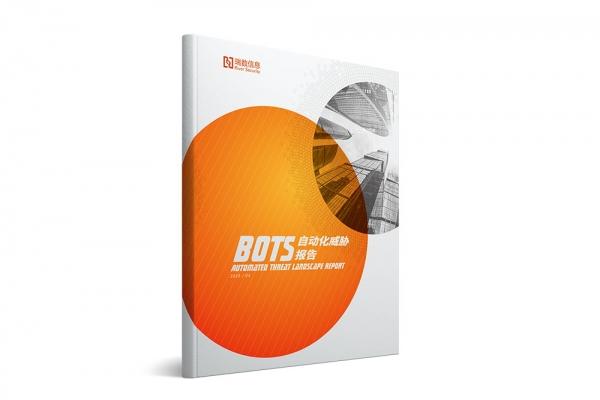 瑞数信息重磅发布《Bots自动化威胁报告》