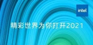 2021澳门威尼斯人官方博彩(R) 至强(R)新品发布