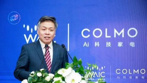 美的COLMO亮相世界人工智能大会:AI如何赋能科技新生活?