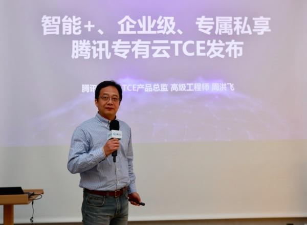 腾讯云发布专有云TCE矩阵 业内首个AI版专有云