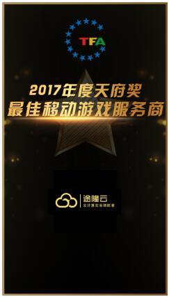 """2017游戏业""""奥斯卡"""" 途隆云获年度最佳服务商大奖"""