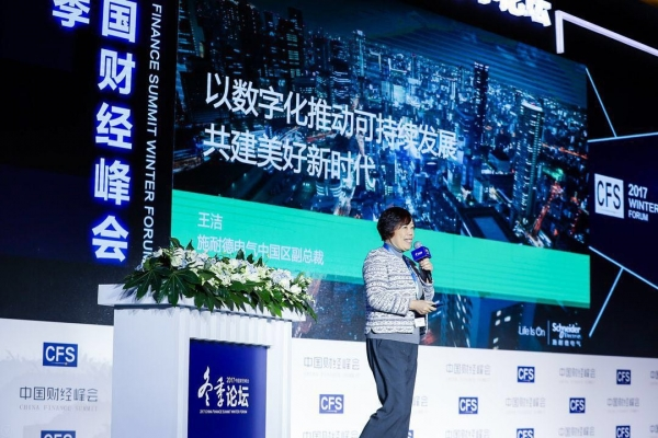2017中国财经峰会(冬季论坛)在京举行 探寻进阶与蝶变路径