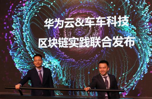 华为云区块链服务携手车车科技发布实践应用方案