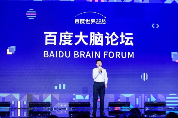 """百度大脑发挥AI""""头雁效应"""" 王海峰:推动社会智能化升级"""