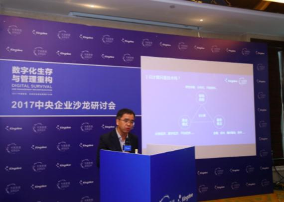 第七届中国管理全球论坛·中央企业闭门沙龙研讨会成功举办