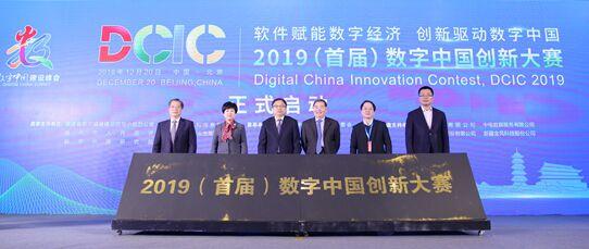 软件赋能数字经济  创新驱动数字中国 2019(首届)数字中国创新大赛全面启动