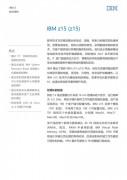 IBM z15 技术资料