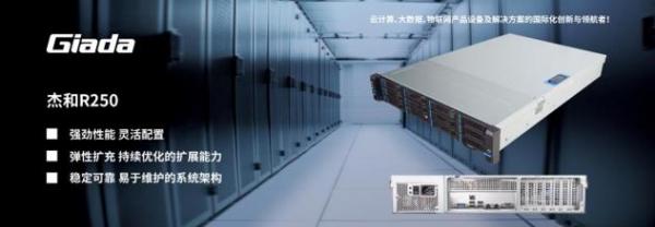 【强劲性能,灵活配置】杰和2U双路机架式服务器