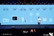 布谷BUGU发布多款智能家居新品,美的这个子品牌想要吸引年轻人