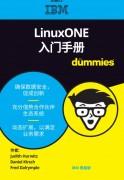 傻瓜书 - LinuxONE 入门手册