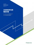 Forrester 研究报告:企业混合多云战略的关键
