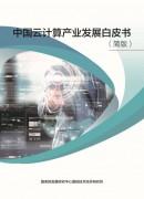 中国云计算产业发展白皮书