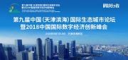 第九屆中國(天津濱海)國際生態城市論壇
