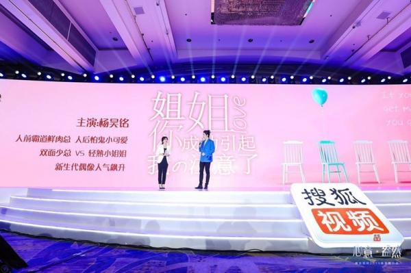 搜狐视频2019新策略 再启视频新进化