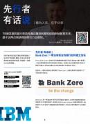 Bank Zero:一家没有柜台的银行如何建立信任