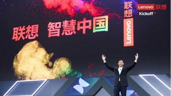 联想刘军:三军用命,引领中国智能变革