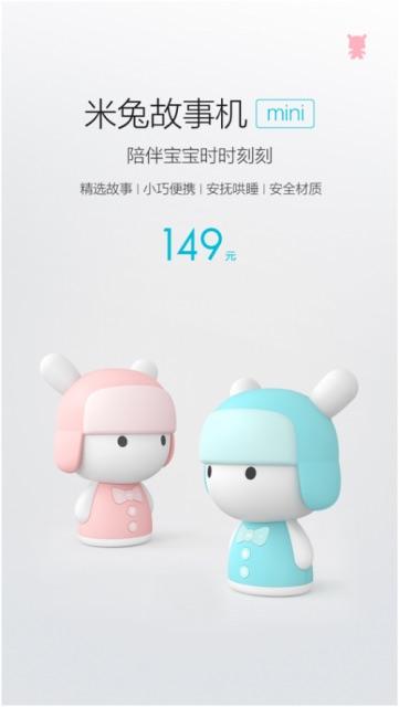 米兔发布三款玩具 益智安全寓教于乐