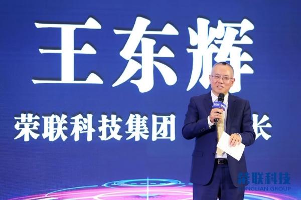 荣联科技集团全新战略发布 新品牌亮相开启新征程