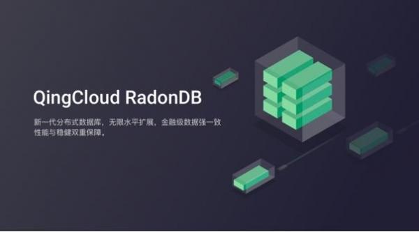 青云QingCloud金融级分布式数据库RadonDB 承载企业PB级核心数据