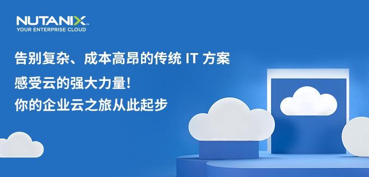 Nutanix企业云-运行任意规模的任何应用
