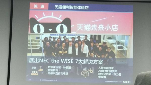 """NEC在中国:要用""""AI+IoT""""做最擅长的事"""