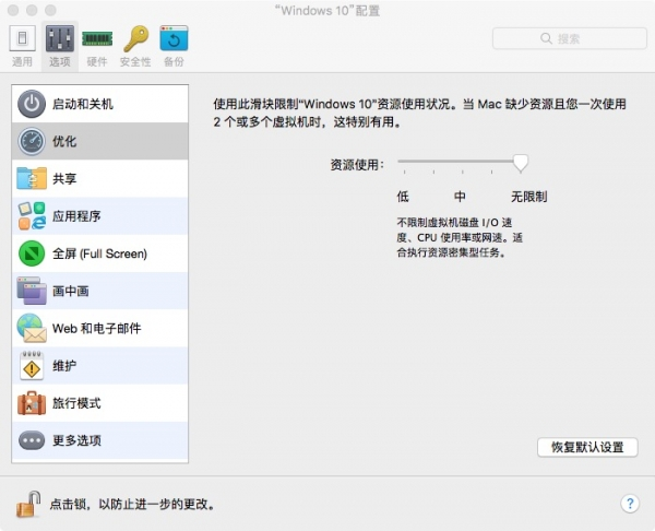 Windows系统应用化 Parallels Desktop 13 for Mac上手评测