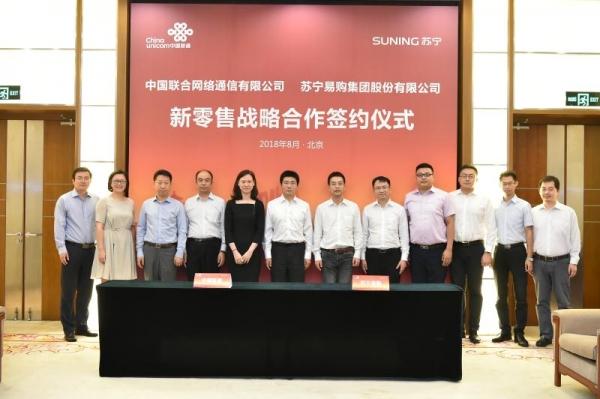中国联通与苏宁易购签署新零售战略合作协议