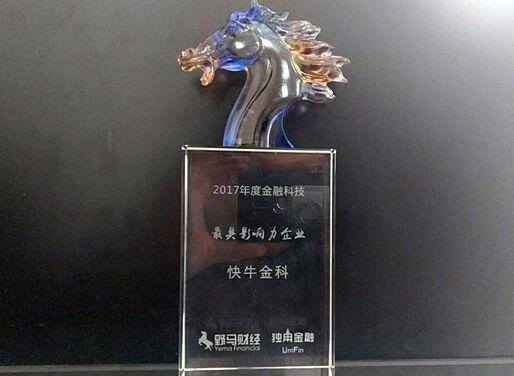 """领航智能金融新时代 快牛金科斩获""""最具影响力企业""""奖"""