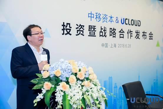 UCloud获中国移动投资公司E轮投资 达成全方位战略合作