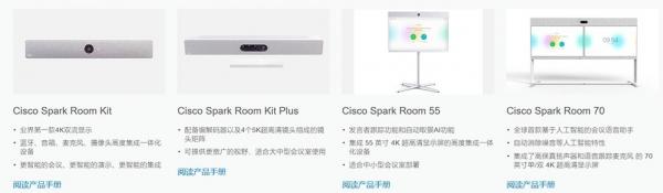 思科Spark Room 70搭载全球首款基于AI的会议语音助手