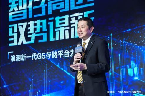 浪潮发布新一代G5存储 助力企业运筹决胜新数据时代
