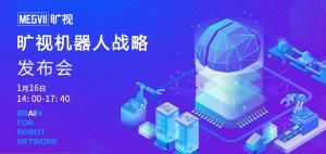旷视科技机器人战略发布会