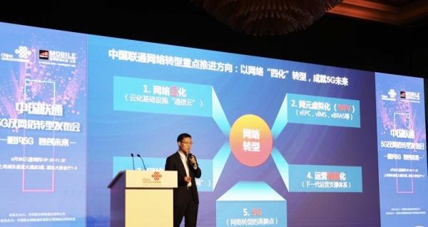 中国联通发布5G部署计划 六本白皮书覆盖全产业链
