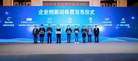 慧科联合知名企业共同发布企业创新训练营 助力产教融合