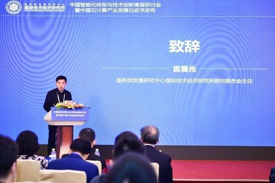 中国智能化转型与技术创新高层研讨会在京举行 《中国云计算产业发展白皮书》正式发布