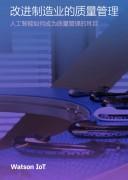 AI如何改进制造业的质量管理