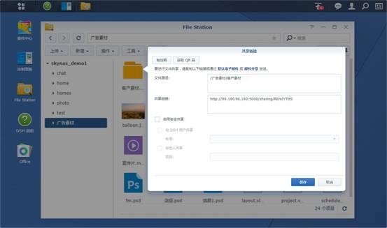 群晖SkyNAS正式发布——直面小微企业数据管理难题,提供安全的企业云和办公云