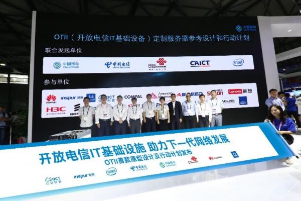 三大运营商2018MWC上海联合发布首款OTII定制服务器参考设计