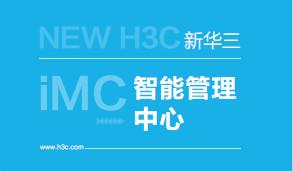 新华三iMC智能管理中心